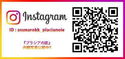 プラシアの匠instagram